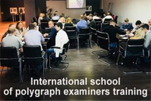 The Polygraph Training Center